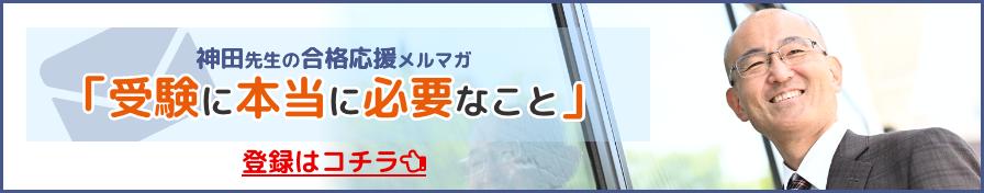 神田先生の合格応援メルマガ「受験に本当に必要なこと」登録はコチラ